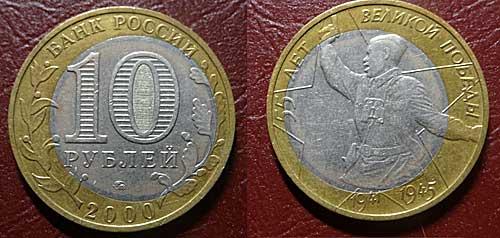 Юбилейные монеты 55 лет великой победы 5 копеек 1832 года цена