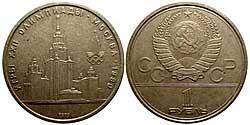 монета Олимпиада 1980