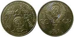памятная монета 20-летие первого полета человека в космос