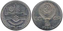 Советско-болгарская дружба