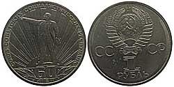 фото монеты 60 лет СССР