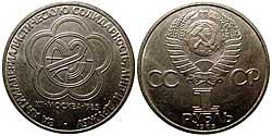 монета XII Всемирный фестиваль молодежи и студентов