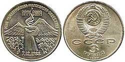 монета Годовщина землетрясения в Армении