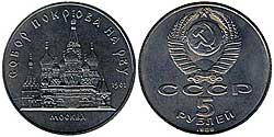 монета Собор Покрова на Рву