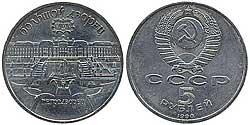 памятная монета Большой дворец