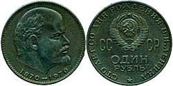 100 лет В. И. Ленину