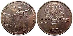 монета 30 лет победы в ВОВ
