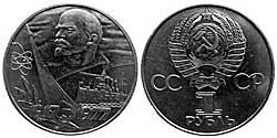 монета 60 лет Советской власти