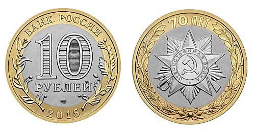Сколько стоит монета севастополь 10 рублей франк казино 100 бесплатных вращений