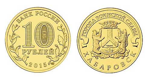 Десятирублевые монеты список стоимость 50000 рублей