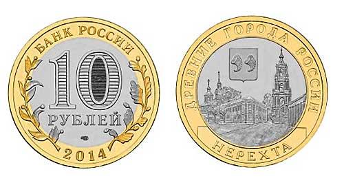 Какие юбилейные монеты вышли в россии стоимость монеты 20 лет банка ипотченый у нумизматов