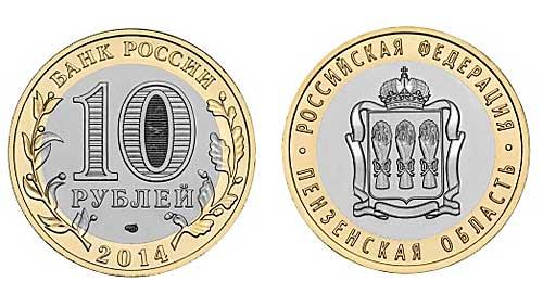 Монеты российская федерация список 5 коп 1930 года цена в украине